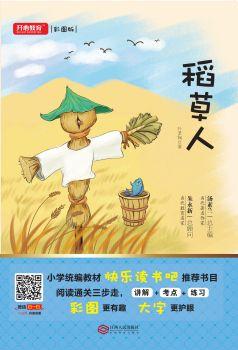 快乐读书吧--稻草人 电子书制作软件