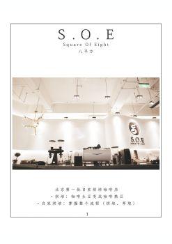 S.O.E咖啡厅宣传册