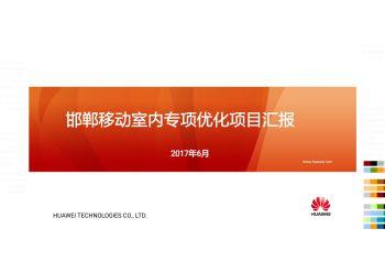 邯郸移动室分专项优化项目亮点案例汇总-h-2_2860(1)电子宣传册