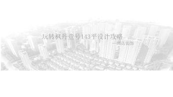 枫丹壹号143平层设计攻略 .电子宣传册