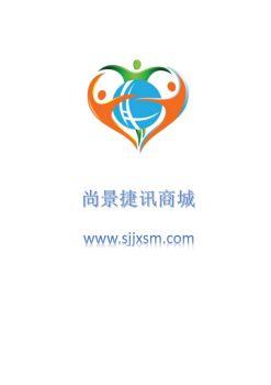 尚景捷讯商城电子画册