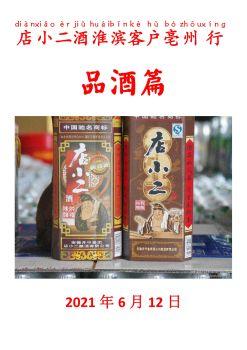 客户亳州参访记上篇宣传画册