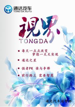 TONGDA视界电子画册