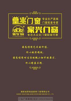 家兴门窗电子画册