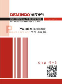 2020-2021价目表电子书