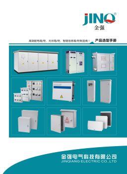 2020 金强电气样本,翻页电子画册刊物阅读发布