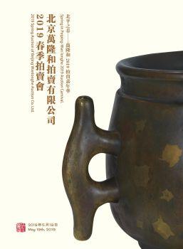 北京万隆和2019迎春艺术品拍卖 电子书制作软件