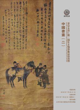 三周年文物艺术品拍卖会-中国书画二电子刊物