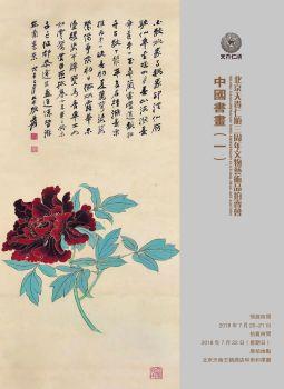 三周年文物艺术品拍卖会-中国书画一电子刊物
