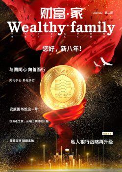 《財富·家》第二期,電子期刊,在線報刊閱讀發布