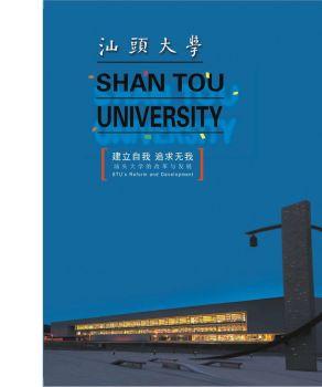 汕头大学画册2015年版