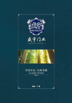 盛宇门业 电子书制作平台