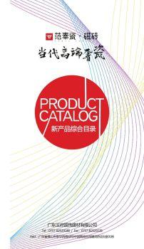 范泰瓷●磁砖2018新产品目录电子画册