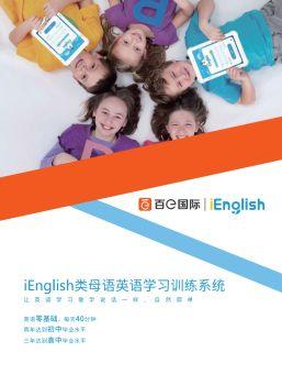 iEnglish产品宣传册(新)