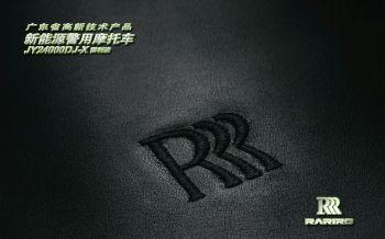 雷利诺JY24000DJ-X新能源警用摩托车电子书