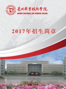 亳州职业技术学院招生简介电子宣传册
