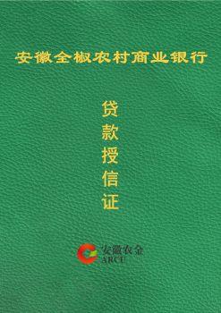 全椒农村商业银行贷款授信证电子书