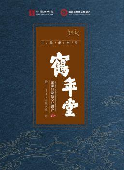 鹤年堂宣传画册,电子期刊,电子书阅读发布