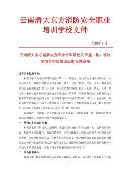 云南清大东方消防安全职业培训学校初级曲靖开班通知电子画册