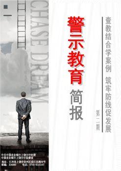 上饶分行警示教育简报(第二期) 2电子书