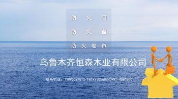 乌鲁木齐恒森木业有限公司PDF电子画册