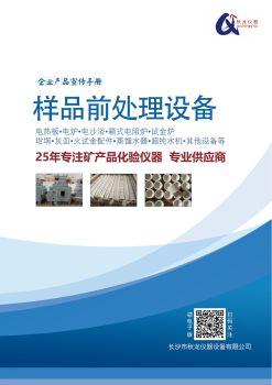 【秋龙仪器】样品前处理设备产品宣传图册