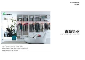 喜慕-立柱衣帽间系列(销售指导价)宣传画册