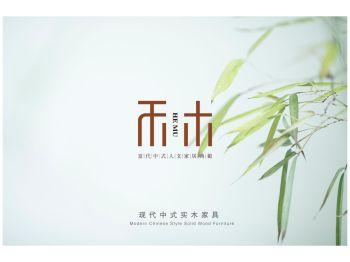 桥晖-禾木新中式家具,在线数字出版平台