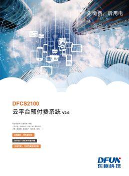 东帆科技 - CPM2100 云平台预付费系统 V2.0