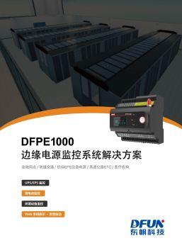 东帆科技 - DFPE1000 边缘电源监控系统解决方案 V1.4电子杂志