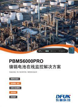 PBMS6000PRO 蓄电池在线监控解决方案 V2.0电子画册