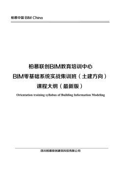 柏慕联创BIM教育培训中心BIM零基础系统实战集训班(土建方向)课程大纲(新课标)电子书