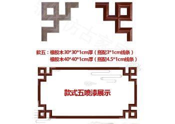 康家居新中式(灯光吊顶)电子画册