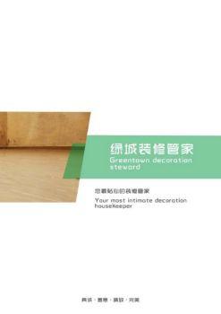 绿城装修管家企业宣传册