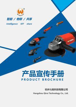 沃克耐产品宣传手册