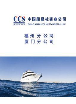 中国船级社实业公司福州-厦门分公司宣传册