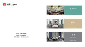 喜家 新美式 简奢新美式 新中式18号电子宣传册