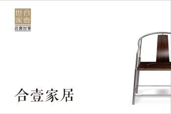 合壹世家——专注高端红木家具电子画册