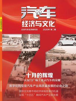 汽车经济与文化第二期(2020年10月)电子画册