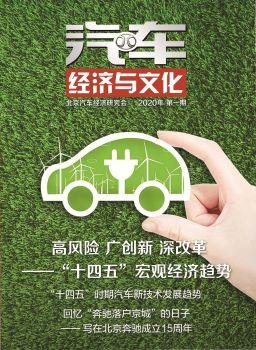 《汽车经济与文化》第一期(2020年8月) 电子书制作软件