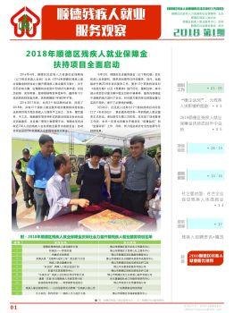 《顺德区残疾人就业服务观察》上半年简报(公开版)电子宣传册