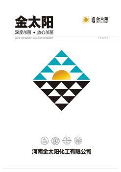 2020金太陽化工畫冊,電子期刊,電子書閱讀發布