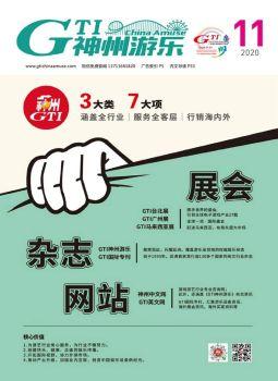China_Amuse_(November_2020),在線數字出版平臺