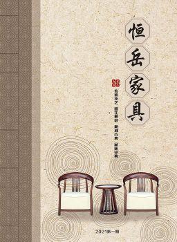 2021恒岳家具電子畫冊 電子書制作軟件