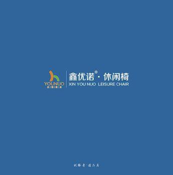 鑫优诺休闲椅 电子书制作软件
