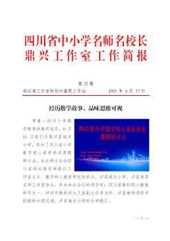 胡运清工作室简报(第32期).pdf宣传画册