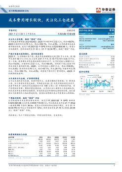 华泰证券 | 宏川智慧:成本费用增长较快,关注化工仓进展电子书