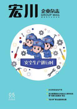 2018《宏川季刊》第二季度