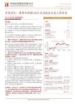 华西证券 | 宏川智慧:步伐坚定:董事长增持+长江石化股权完成工商变更电子书