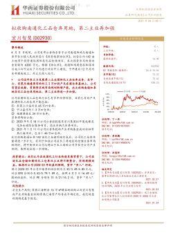 华西证券 | 宏川智慧:拟收购南通化工品仓库用地,第二主业再加强电子刊物